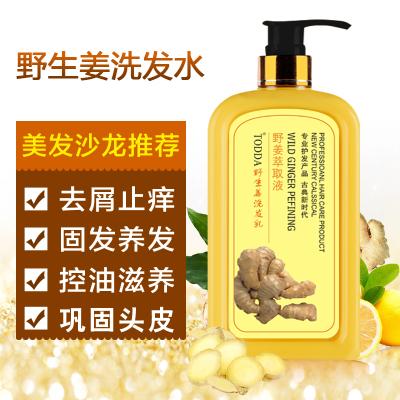 760ml野生姜洗发水*2瓶)姜汁洗发水露正品固发密发去屑控油男女洗头膏