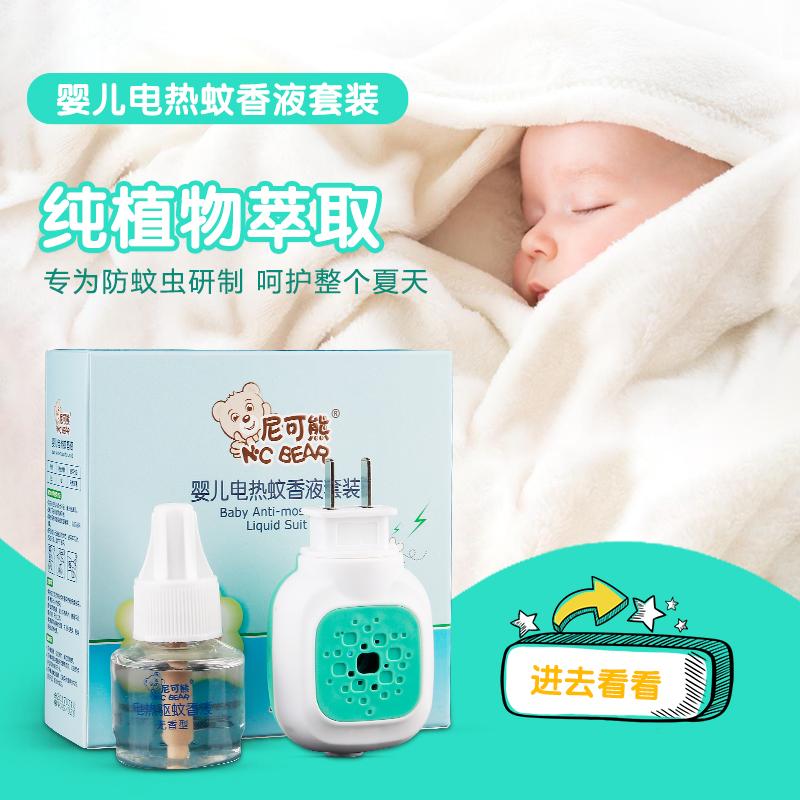 【尼可熊】婴儿电热蚊香液套装 45m...