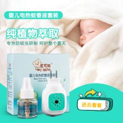 【尼可熊】婴儿电热蚊香液套装 45ml