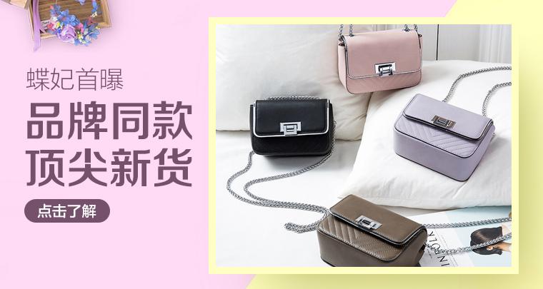 蝶妃皮具-箱包
