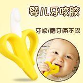 婴儿牙胶宝宝磨牙棒固齿口腔训练器咬咬胶香蕉牙胶3-12月
