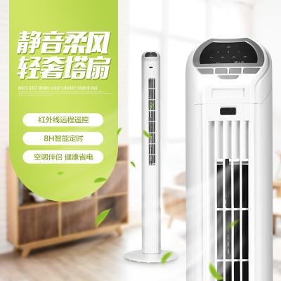 芯华电风扇大厦扇BT150R台式静音定时节能