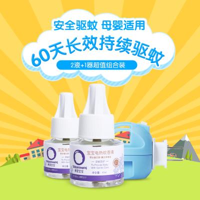 希望宝宝 电热蚊香液套装2液1器 驱蚊液蚊香液 清香型电热蚊香液加热器