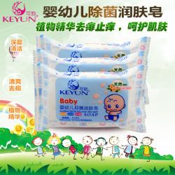 可韵植物精华婴儿沐浴皂肥皂香皂纯天然滋润保湿去痱止痒润肤皂3块装包邮