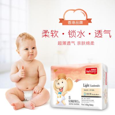 巢康宝贝婴儿纸尿裤S码66片包邮(偏远地区除外)