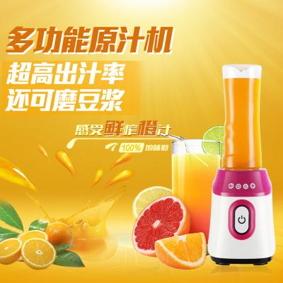 美翔电器 便携式榨汁机 多功能小型榨汁机家用随行杯 原汁机