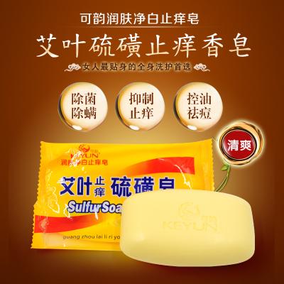 可韵艾叶草硫磺皂控油祛痘除螨手工皂天然精油皂沐浴皂香皂5块装