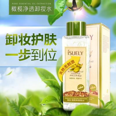 橄榄卸妆水150ml 脸部眼部温和深层清洁卸妆乳液收缩毛孔卸妆油正品