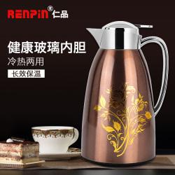 仁品 欧式保温水壶 冷热两用 长效保温壶 RP-BL08