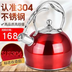 仁品 鸣笛烧水壶 304不锈钢水壶 RP-G20