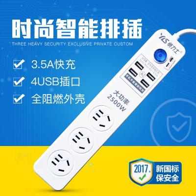 勇力士 充电排插 YLS304A