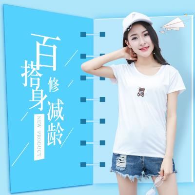 民鸿 夏装新款t恤女短袖圆领修身上衣百搭白色小熊打底衫