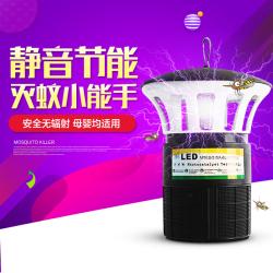 蓝硕精创  商用频谱灭蚊灯GU-138