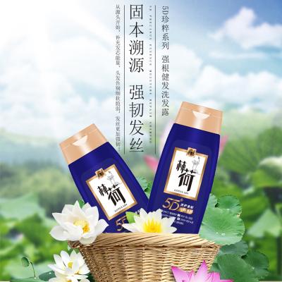林荷 深层滋养强根健发洗发水200ml