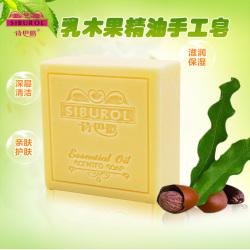 诗巴璐乳木果精油手工皂天然清爽祛痘洁面皂全身深层清洁香皂2块包邮