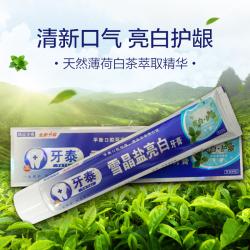 牙泰 雪晶盐亮白牙膏 6支组合108g*6