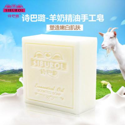 诗巴璐羊奶纯手工天然精油皂美白补水温和洗脸洁面皂沐浴正品