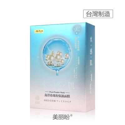 {批发链接}美丽盼 海洋珍珠粉保湿面膜 10片盒装