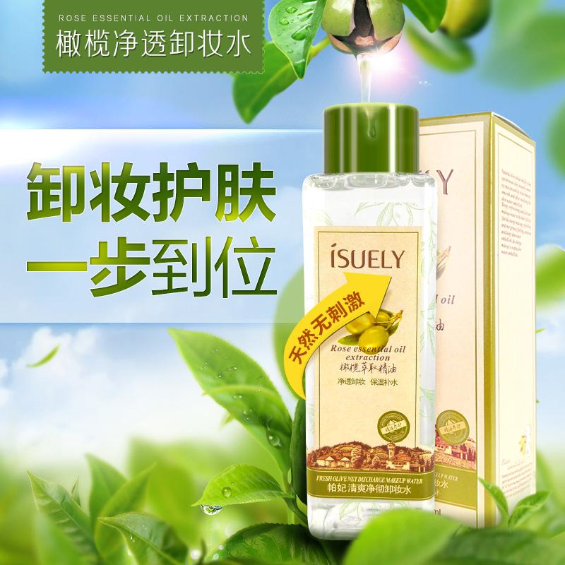 橄榄卸妆水150ml*2  脸部眼部温和深...
