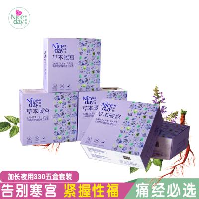 耐思得中草药卫生巾 5盒35片 加长夜用套装 纯棉无添加 超薄透气