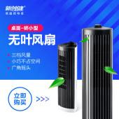 风扇台式家用循环扇落地扇立式负离子台扇无叶静音塔扇电风扇