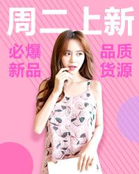首页-分类栏目广告-女装01(固定)