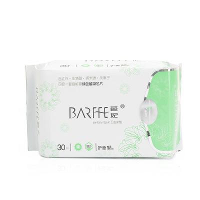 喜买芭妃 超薄贴身护垫卫生巾2件起拍 BF01