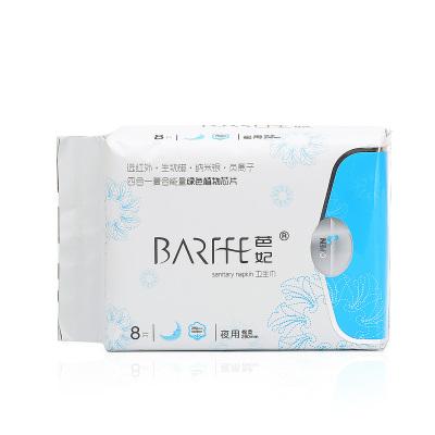 喜买芭妃 超薄贴身夜用纯棉卫生巾2件起拍 BF04