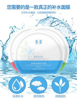 浅姿面膜玻尿酸面膜 焕彩美肌红润滋养保湿补水护肤面膜