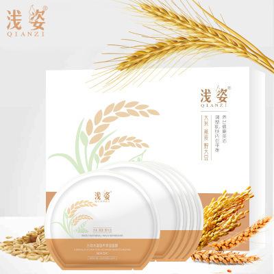 浅姿面膜谷物滋养保湿面膜 天然谷物补水滋养护肤 5片盒