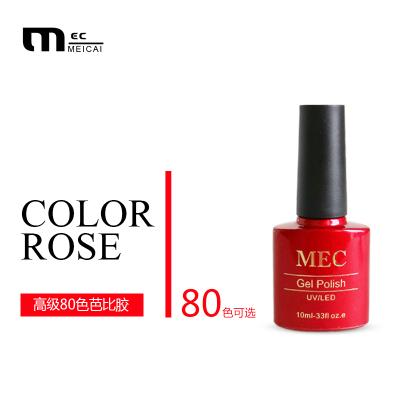 MEC 80色芭比胶