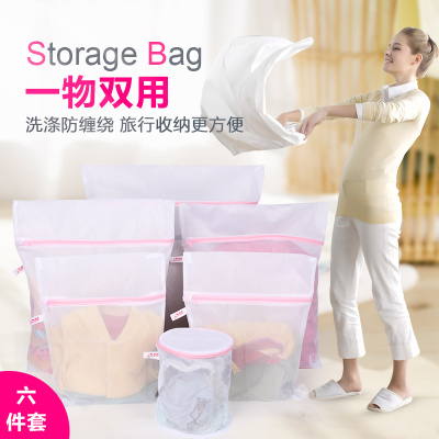家盛品牌   洗衣袋护洗袋细网组合套装文胸袋洗衣服内衣洗护袋洗衣机专用纯白网袋六套装