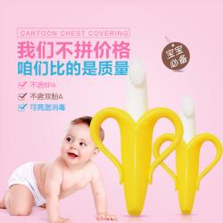 香蕉牙胶磨牙棒宝宝婴儿无毒玩具全硅胶软咬咬胶可水煮3-6-12个月(纸盒包装)