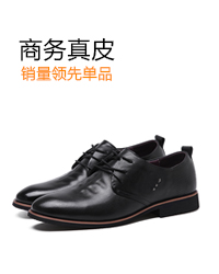 首页分类栏-鞋靴2