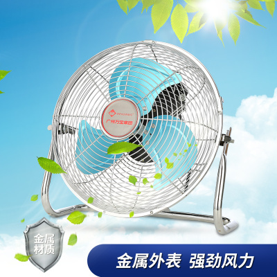 恒峰万宝 强力电风扇落地扇商用电风扇台式趴地扇大功率工业风扇 FP-45
