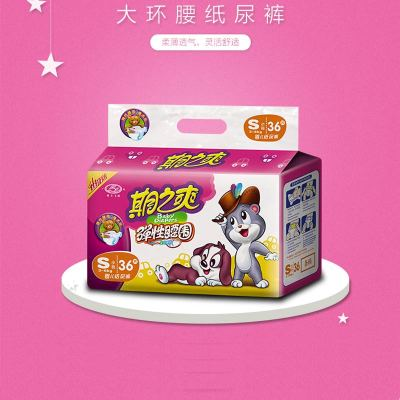 期之爽 S36大环腰纸尿裤 HES795