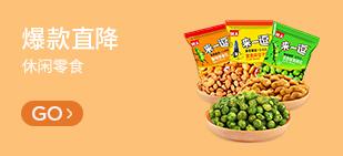 食品小广告1