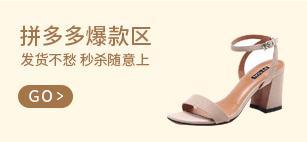 鞋靴小广告-拼多多