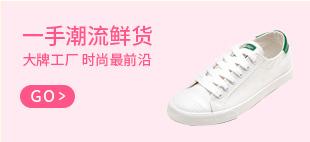 鞋靴小广告-中间