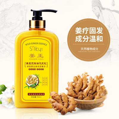 秀可儿 两瓶760ml老姜王生姜汁洗发水露正品固发去屑控油男女洗头膏
