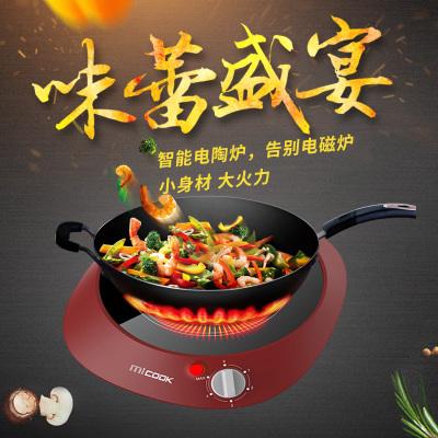 永伟盛Micook 无辐射不挑锅什么锅都能用的智能厨房新选择垂直导热自动断电新科技蘑菇款电陶炉 MC-T01