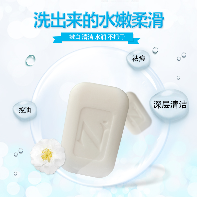 Z 深层清洁保湿清洁祛痘控油精油皂...