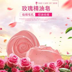 玫瑰精油皂收缩毛孔控油祛痘手工皂精油皂