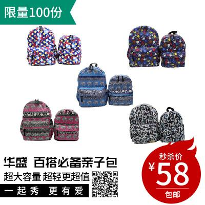 华盛 2017新款时尚亲子包包多色可选(秒杀款)