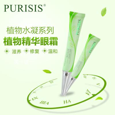 PURISIS美津植秀 植物精华眼霜 N170