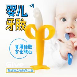 磨牙棒宝宝香蕉牙胶软婴儿无毒硅胶咬牙胶快乐咬咬胶玩具3-12个月