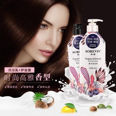 柏维 时尚高雅追求香型香水洗发水护发素洗护套装600ml