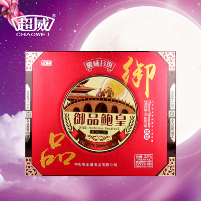 超威御品鲍黄月饼传统礼盒送礼员工厂家团购1.02kg