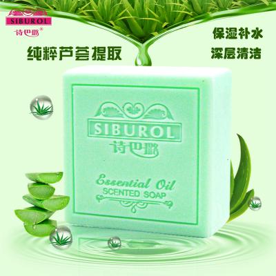 诗巴璐芦荟精油手工皂纯天然洁面皂美白保湿祛痘粉刺洗脸香皂
