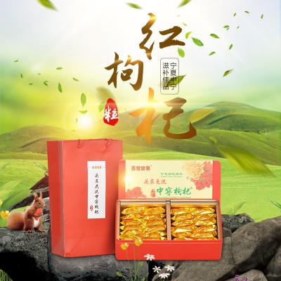 圣世红菓 盒装送礼佳品正宗中宁红菓枸杞 24包/盒